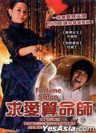 Fortune Salon (DVD) (Taiwan Version)