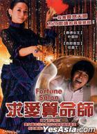 求愛算命師 (DVD) (台灣版)