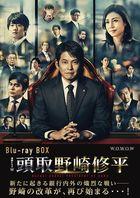 頭取 野崎修平 Blu-ray Box (日本版)