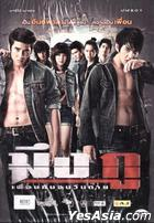 Friends Never Die (DVD) (Thailand Version)