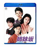 Shimai Zaka  (Blu-ray)(Japan Version)