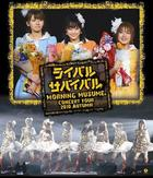 モーニング娘。コンサートツアー2010秋 ~ライバル サバイバル~ [Blu-ray] (日本版)