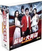 超級大英雄 DVD Box (日本版)