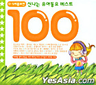 Children's Song  Best 100