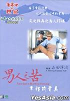 男人之苦: 幸福的青鳥 (香港版)