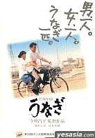 Unagi (日本版)