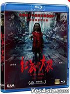 The Tag-Along (2015) (Blu-ray) (English Subtitled) (Hong Kong Version)