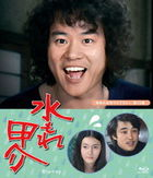 Mizumore Kosuke (Blu-ray) (Japan Version)