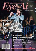 Eye-Ai 2019年3月号 (英文杂志)