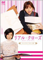 Real Clothes (DVD) Japan Version)