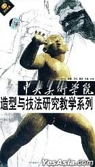 Zhong Yang Mei Shu Xue Yuan  Zao Xing Yu Ji Fa Yan Jiu Jiao Xue Xi Lie (VCD) (China Version)