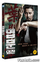 Master Z: The Ip Man Legacy (DVD) (Korea Version)