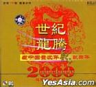 Shi Ji Long Teng Huan Le Nian (China Version)