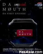 Da First Episode - New + Best Selections (USB)