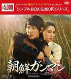 Gunman In Joseon (DVD)  (Vol. 2) (Japan Version)