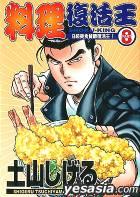 Shoku-King (Vol.8)