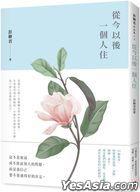 Cong Jin Yi Hou Yi Ge Ren Zhu