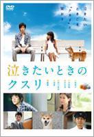 哭泣时的Chris (DVD) (日本版)