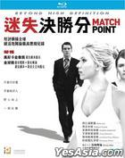 Match Point (Blu-ray) (Hong Kong Version)