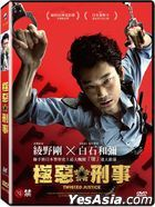 Twisted Justice (2016) (DVD) (Taiwan Version)