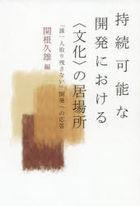 jizoku kanou na kaihatsu ni okeru bunka no ibashiyo darehitori torinokosanai kaihatsu eno outou