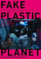 Fake Plastic Planet (DVD)(日本版)