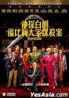 Knives Out (2019) (DVD) (Hong Kong Version)