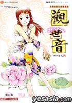 The Legend of Guan-yin (Vol.4)
