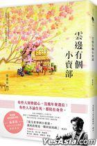 Yun Bian You Ge Xiao Mai Bu