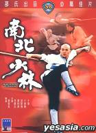 Martial Arts Of Shaolin (1986) (DVD) (Hong Kong Version)