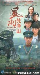 Fanjingshan Story  (2011) (H-DVD) (Ep. 1-38) (End) (China Version)