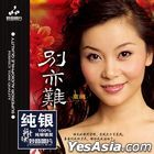Bie Yi Nan (Silver CD) (China Version)