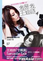 Wo Shi Wo . Wang Di Shi4