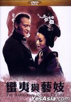 The Barbarian And The Geisha (1958) (DVD) (Taiwan Version)