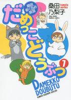 Damekko Doubutsu 7