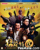 Undercover Duet (2015) (Blu-ray) (Hong Kong Version)