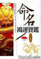 Ming Ming Hong Yun Bao鑑