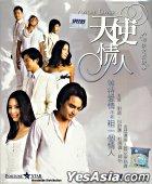 天使情人 (DVD) (马来西亚版)