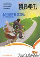 香港貿發局貿易利刊 (2009年12月 第13期)