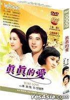 真真的愛 (DVD) (台灣版)