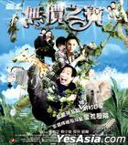 Treasure Hunt (2011) (VCD) (Hong Kong Version)