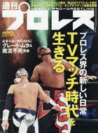 Weekly Pro-Wrestling 29684-05/27 2020