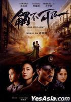 One Step Away (2014) (DVD) (Taiwan Version)