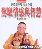 Gang Mi Zhen Yan Zong Xiu Chi Ru Men( Er) - - Jia Yu Qing Gan Yu Zhi Hui