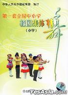 Di Yi Tao Quan Guo Zhong Xiao Xue Xiao Yuan Ji Ti Wu  Xiao Xue (DVD) (China Version)
