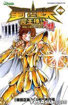 Saint Seiya : The Lost Canvas Meiou Shinwa Gaiden (Vol.7)
