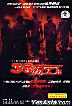 5 Hao Te Gong Zu (H-DVD) (End) (China Version)
