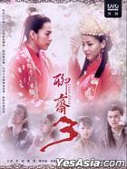 Liao Zhai 3 (DVD) (Part II) (End) (Taiwan Version)