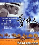 The Beauty In Dream (Hong Kong Version)