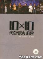 Go East 10x10 Concert Live Karaoke (DVD)